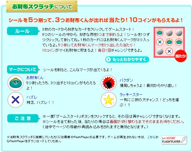 osaifu_スクラッチ説明.PNG